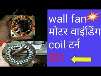 Wall fan motor winding coil turn data by electricals trendz.