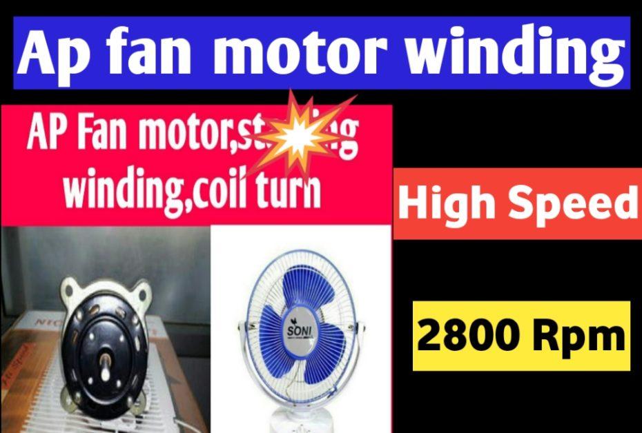 ap fan motor winding data all purpose fan assembling