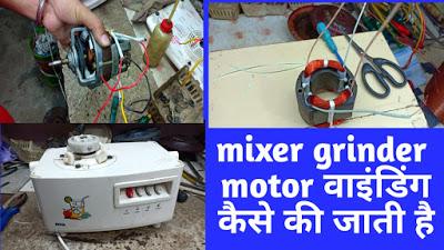 mixer grinder field coil winding data
