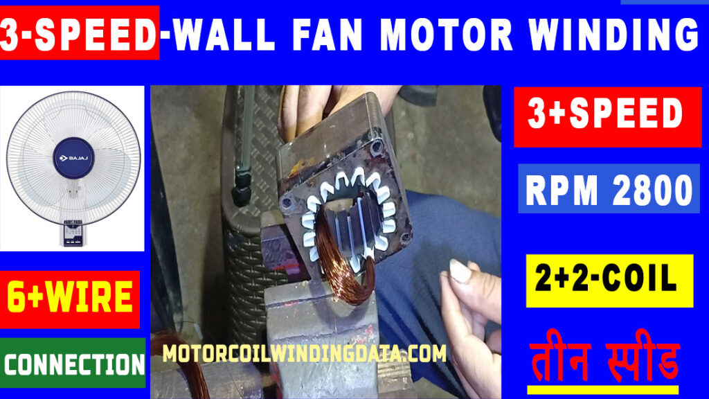 High Speed Wall Fan Winding With Three Speed data | Three Speed Wall Fan Connection. | 6 wire fan motor wiring diagram.MOTORCOILWINDINGDATA.COM