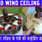 Hand winding ceiling fan | A-Class ceiling fan winding | 28 Slot ceiling fan winding| 32 Slot Ceiling fan winding | Old model ceiling fan winding by motorcoilwindingdata.com