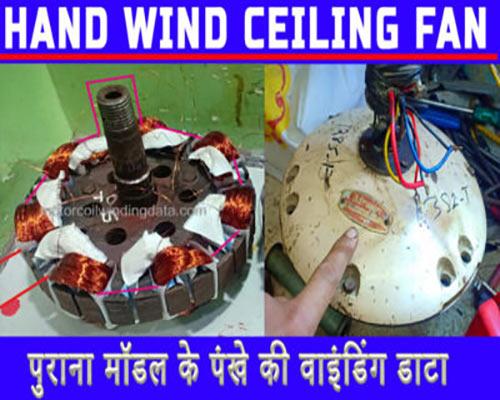 Hand winding ceiling fan | A-Class ceiling fan winding | 28 Slot ceiling fan winding