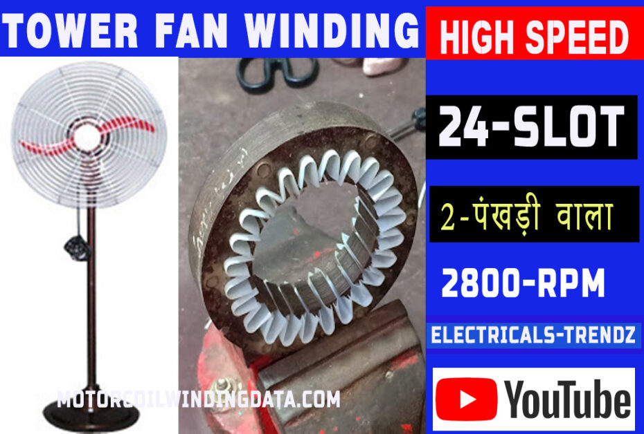 Tower Fan Winding Data | Farata Fan Winding Data.Tower Fan Price.all tower fan winding data by motorcoilwindingdata.com