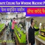 Ceiling Fan Winding Machine 2021? Automatic Coil Winding Machine.